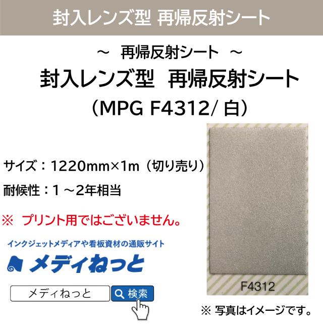 封入レンズ型 再帰反射シート(MPG F4312)白 1220mm×1m(切り売り)
