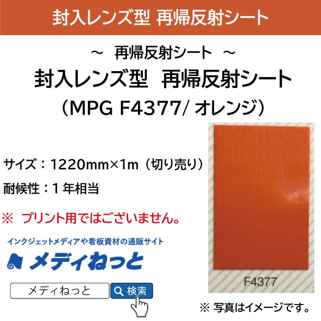 封入レンズ型 再帰反射シート(MPG F4377)オレンジ 1220mm×1m(切り売り)