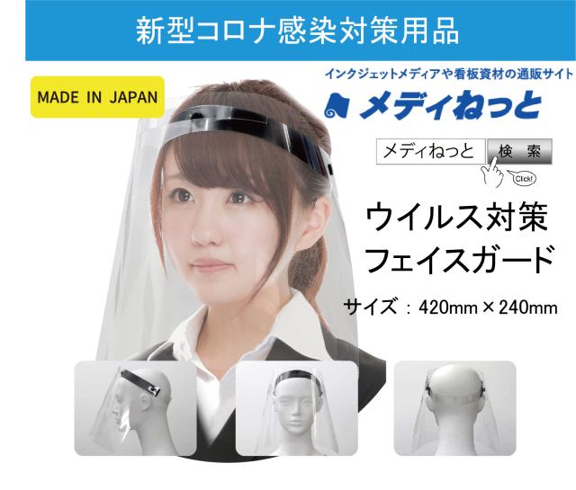 【ウイルス対策に】フェイスガード 100個入り(420mm×240mm)