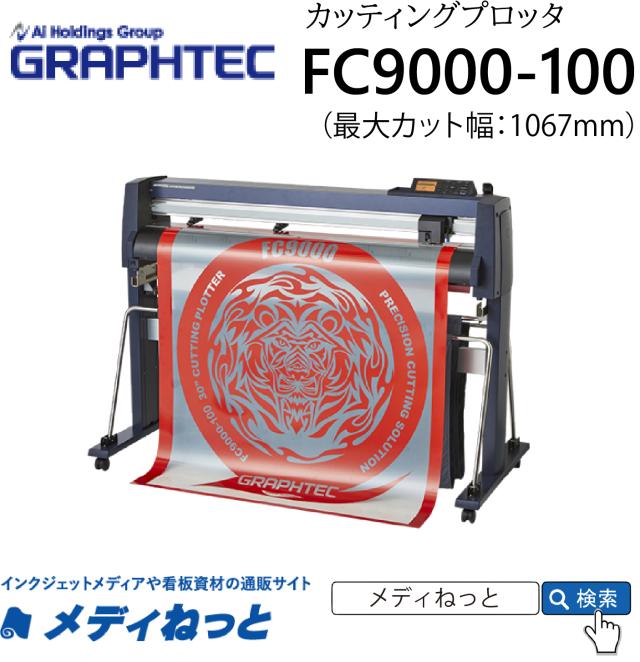 【カッティングプロッタ】グラフテック FC9000-100 カット可能幅:1067mm/輪郭カット可能 グラフテック株式会社