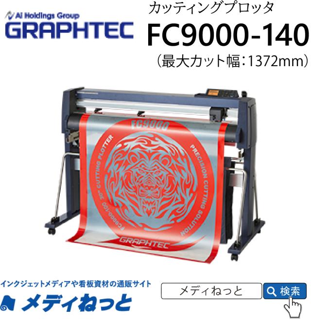 【カッティングプロッタ】グラフテック FC9000-140 カット可能幅:1372mm/輪郭カット可能 グラフテック株式会社