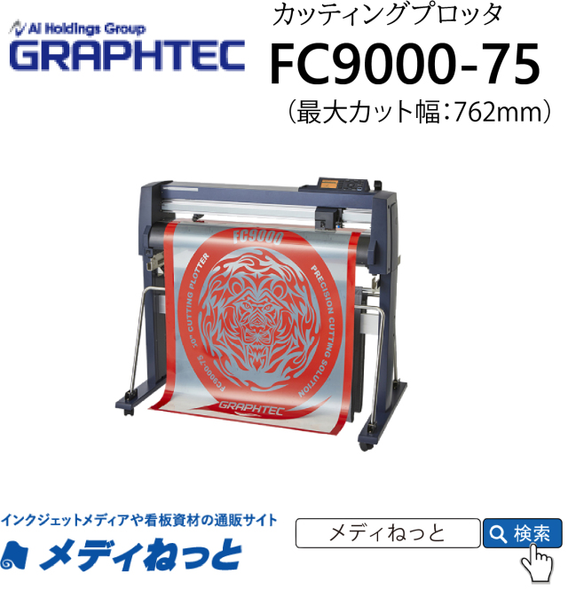 【カッティングプロッタ】グラフテック FC9000-75 カット可能幅:762mm/輪郭カット可能 グラフテック株式会社