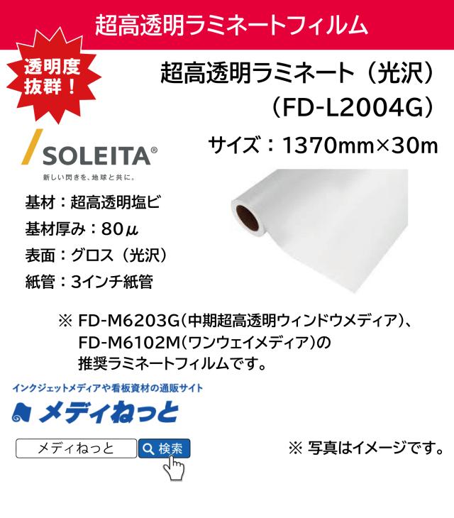 【透明度抜群!】超高透明ラミネートフィルム(FD-L2004G) 1370mm×30m