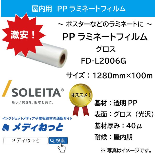 屋内用PPラミネート(FD-L2006G / グロス) 1280mm×50M