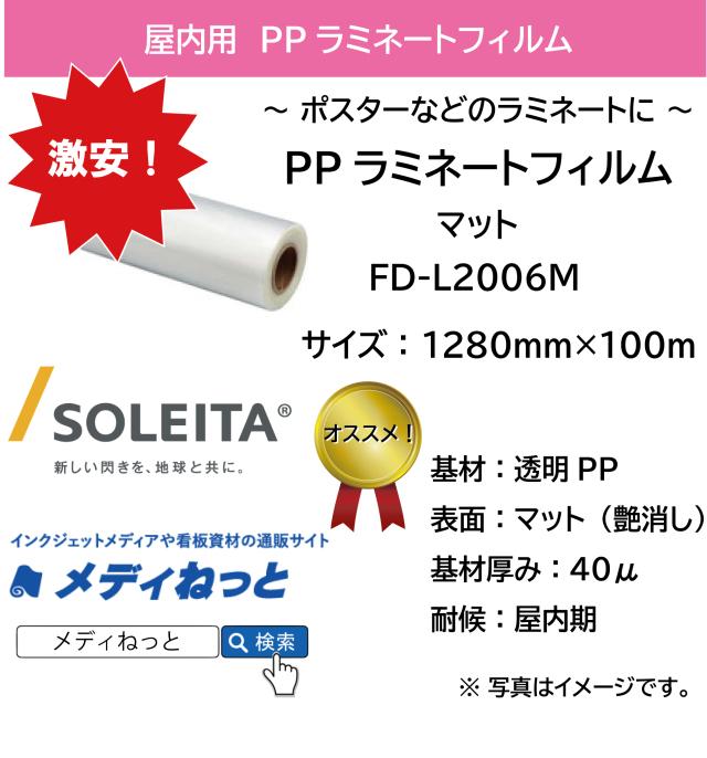 屋内用PPラミネート(FD-L2006M / マット) 1280mm×50M