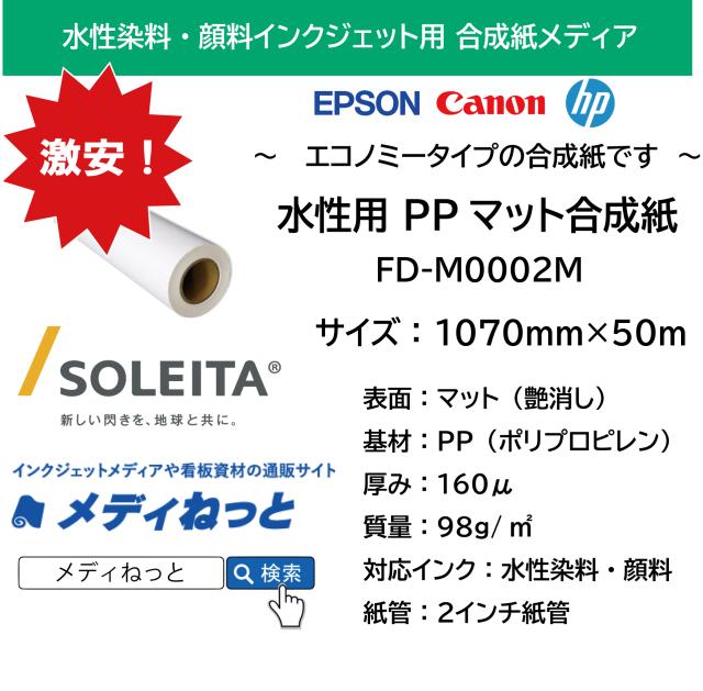 水性用PPマット合成紙/糊無し (FD-M0002M) 1070mm×50m