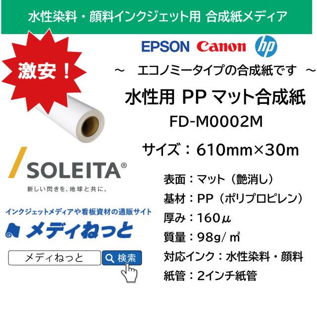 水性用PPマット合成紙/糊無し (FD-M0002M) 610mm×30m