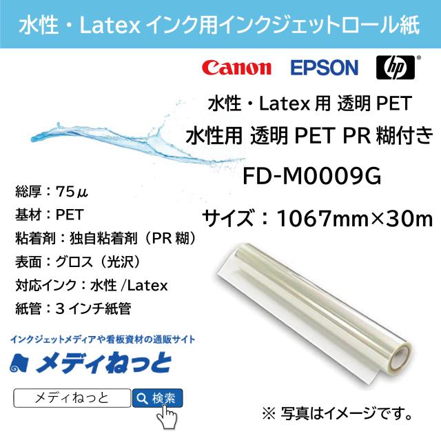 【貼って剥がせる】水性用 透明PET PR糊付き(FD-M0009G) 1067mm×30m 厚み:75μ