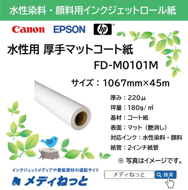 水性用厚手マットコート紙(FD-M0101M) 1067mm×45m