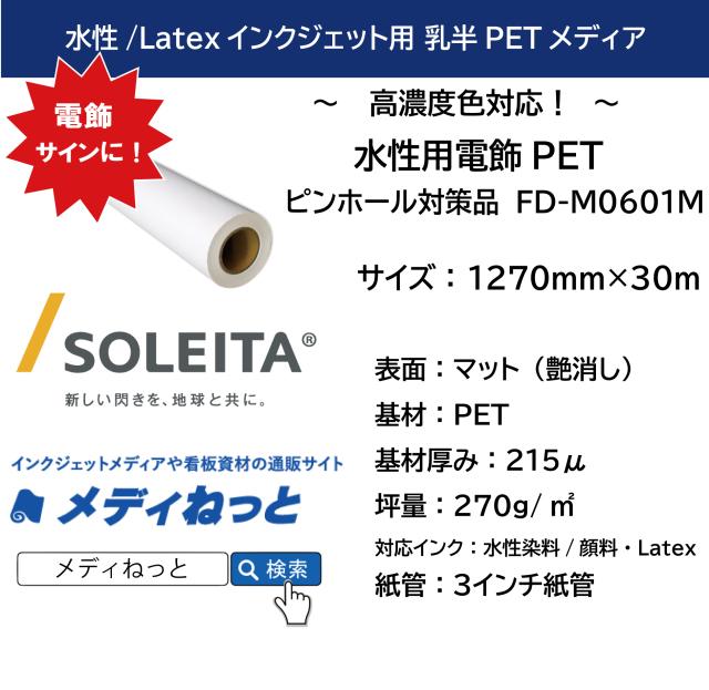 水性用 電飾PET/バックライトフィルム (FD-M0601M) 1270mm×30M