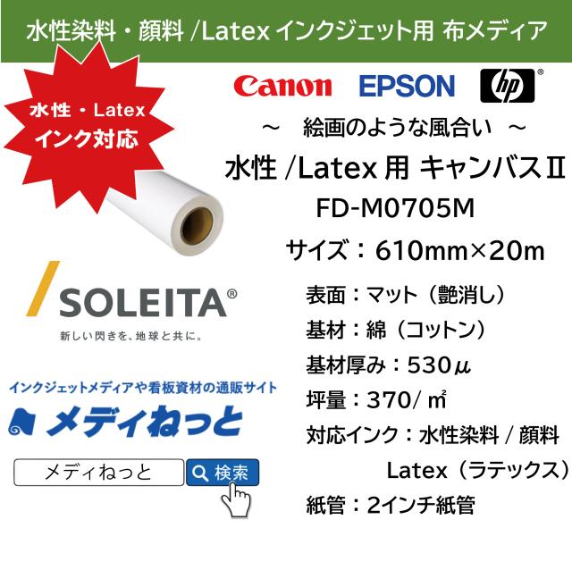 水性用キャンバス2(FD-M0705M) 610mm×20m