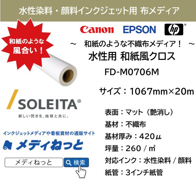 水性用和紙風クロス(FD-M0706M) 1067mm×20m
