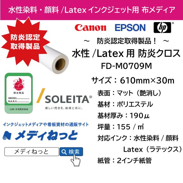 水性用防炎クロス(FD-M0709M)ソレイタDメディア 610mm×30m