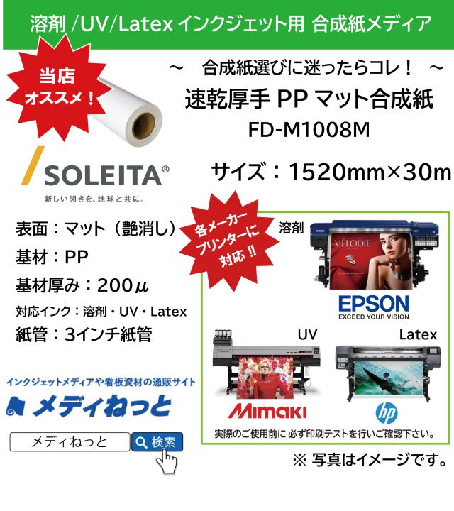 【溶剤、UV、Latex対応】速乾 厚手PPマット合成紙200μ(FD-M1008M) 1520mm×30m