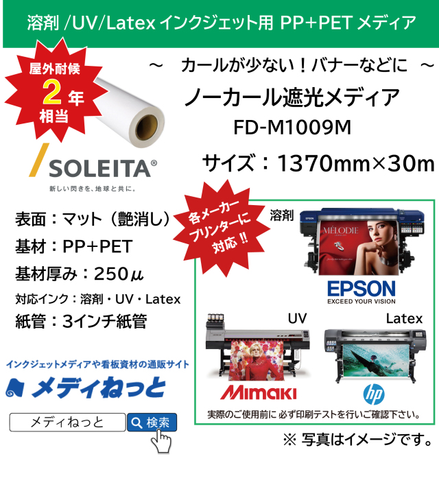 【溶剤、UV、Latex対応】ノーカール遮光メディア(FD-M1009M) 1370mm×30M