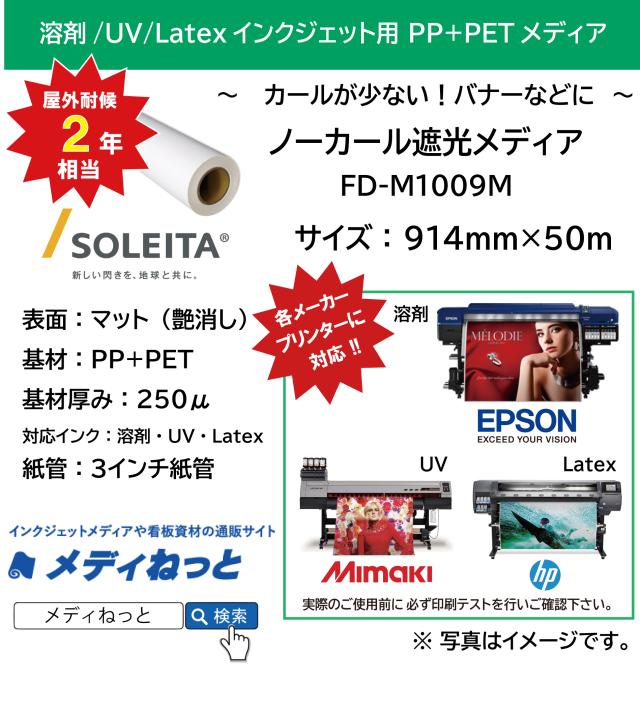 【溶剤、UV、Latex対応】ノーカール遮光メディア(FD-M1009M) 914mm×50M