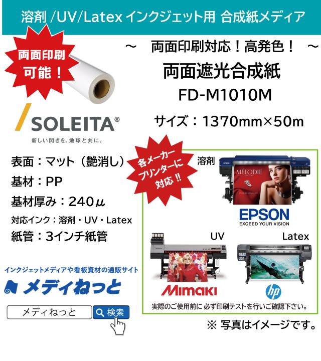 【両面印刷対応】両面遮光合成紙(FD-M1010M) 1370mm×50m