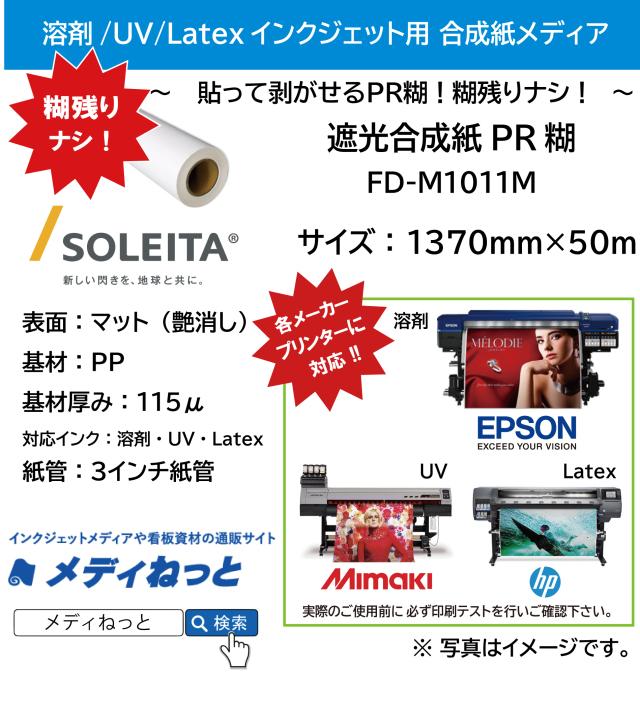 【溶剤、UV、Latex対応】遮光合成紙PR糊(FD-M1011M) 1370mm×50m