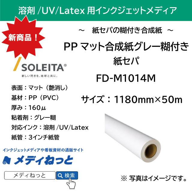 【溶剤、UV、Latex対応】PPマット合成紙グレー糊付き / 紙セパ(FD-M1014M) 1180mm×50M