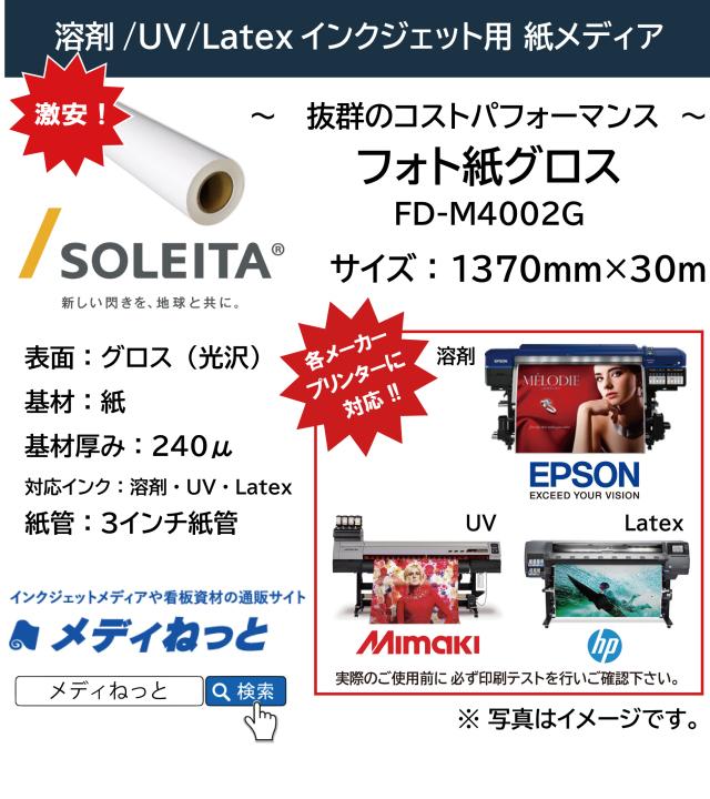 【溶剤、UV、Latex対応】フォト紙グロス240μ(FD-M4002G) 1370mm×30m