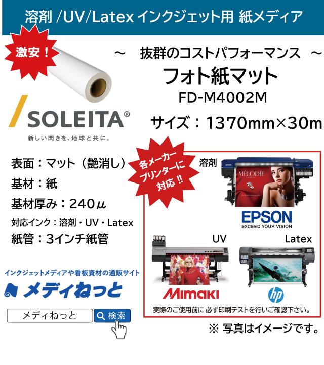 【溶剤、UV、Latex対応】フォト紙マット240μ(FD-M4002M) 1370mm×30m