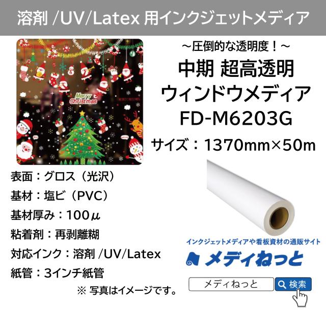 【透明度抜群!】中期超高透明ウィンドウメディア(FD-M6203G) 1370mm×50m