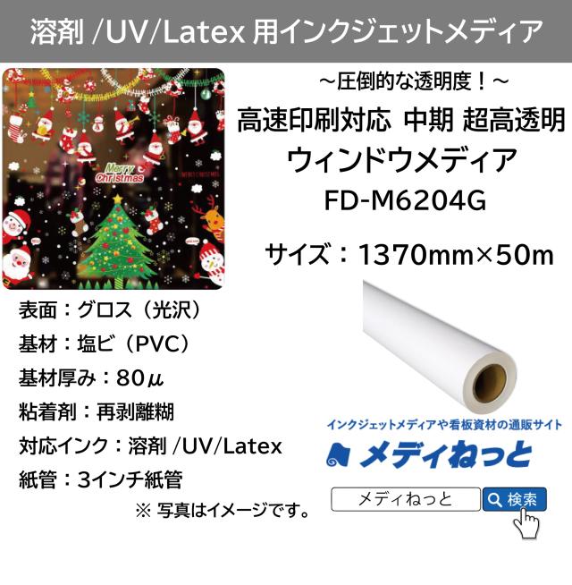 【透明度抜群!】高速印刷専用 中期超高透明ウィンドウメディア(FD-M6204G) 1370mm×50m