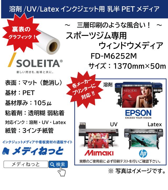 【三層印刷のような風合い】溶剤・UV・Latex用 スポーツジム専用ウィンドウメディア(FD-M6252M) 1370mm×50M