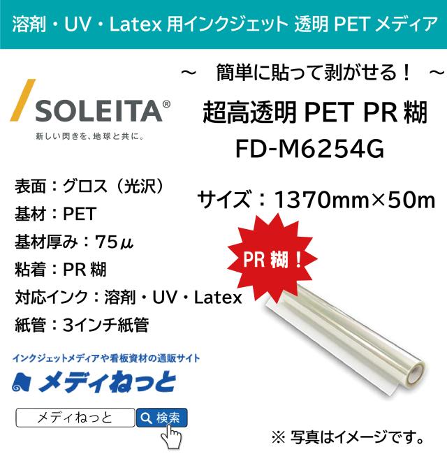【ラテックス、UVプリントにも!】超高透明PET PR糊(FD-M6254G) 1370mm×50m