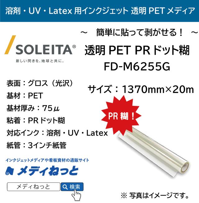【ラテックス、UVプリントにも!】透明PET PRドット糊(FD-M6255G) 1370mm×20m