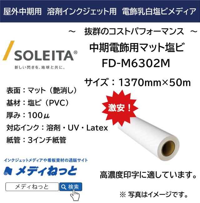 中期電飾用マット塩ビ(FD-M6302M) 1370mm×50m