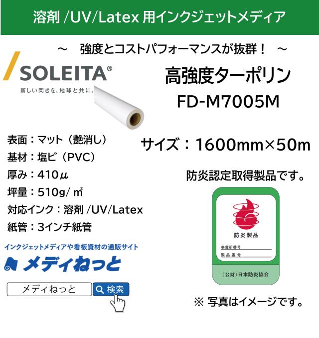 【溶剤、UV、Latex対応】高強度ターポリンマット(FD-M7005M) 1600mm×50M