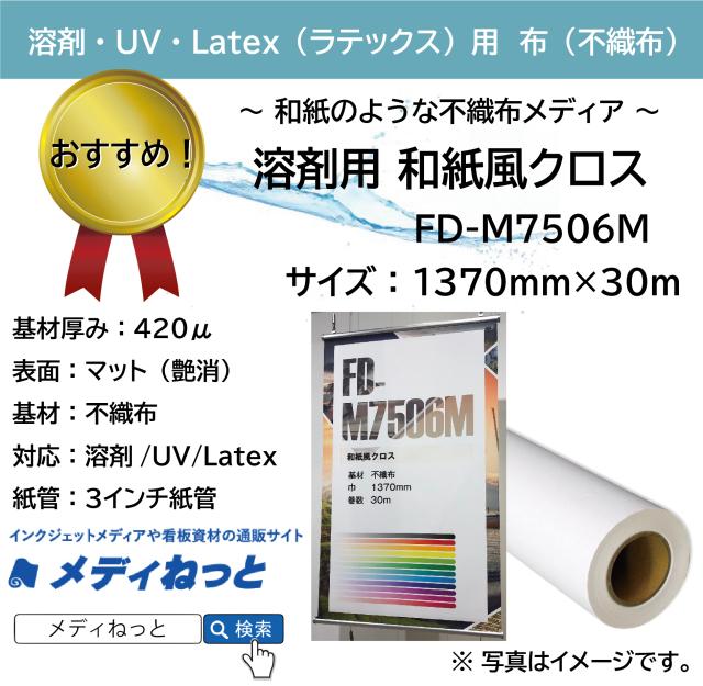 【ラテックス、UVプリントにも!】溶剤用 和紙風クロス(不織布/FD-M7506M) 1370mm×30m