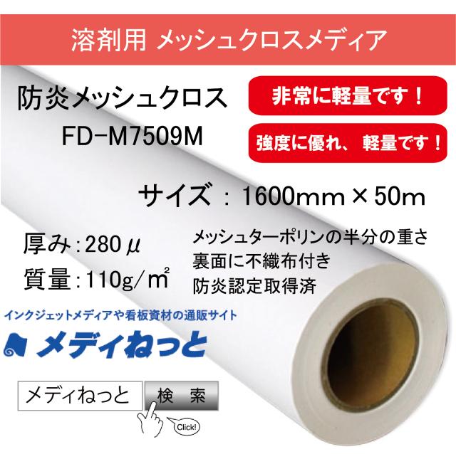 【ラテックス、UVプリントにも!】防炎メッシュクロス(FD-M7509M) 1600mm×50m