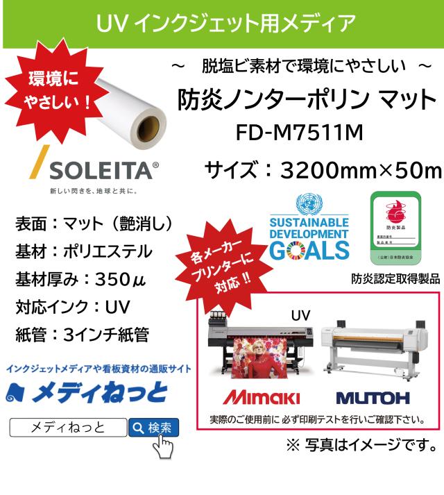 防炎ノンターポリンマット(UVプリンター専用/FD-M7511M) 3200mm×50m