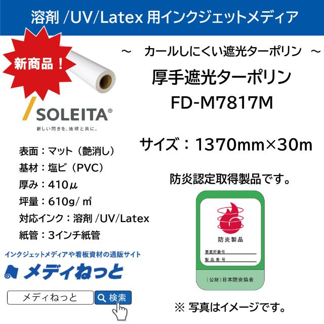 【溶剤、UV、Latex対応】厚手遮光ターポリン(FD-M7817M) 1370mm×30M