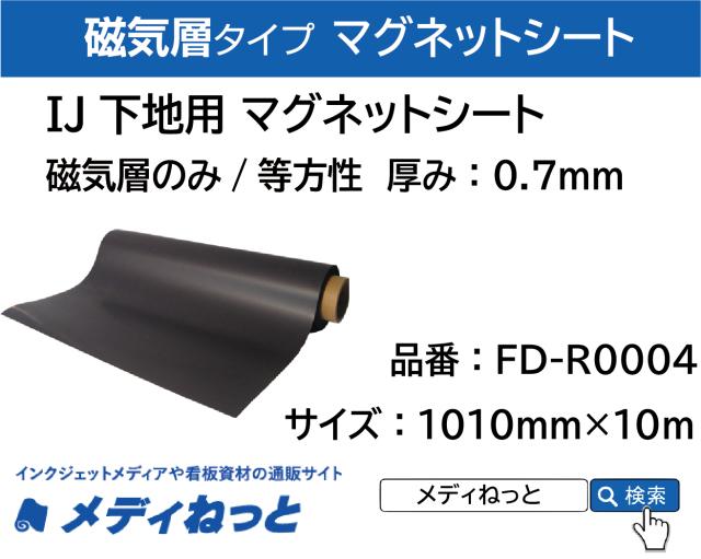 IJ下地用マグネットシート(等方性/磁気層のみ) FD-R0004 厚み:0.7mm/サイズ:1010mm×10M