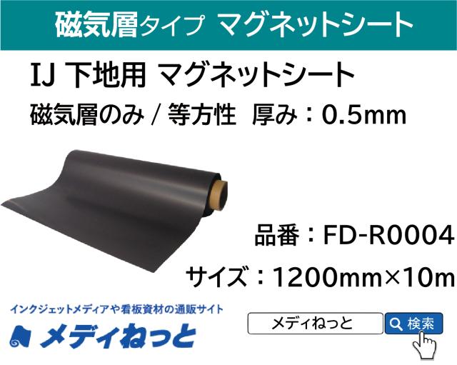 IJ下地用マグネットシート(等方性/磁気層のみ) FD-R0004 厚み:0.5mm/サイズ:1200mm×10M