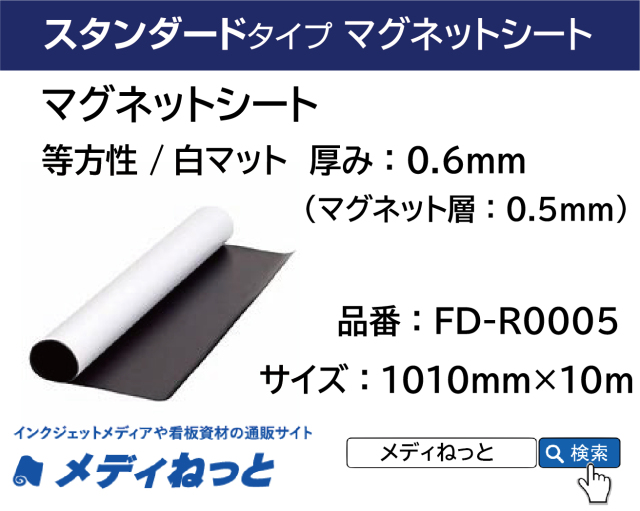 マグネットシート(等方性/マット) FD-R0005 厚み:0.6mm/サイズ:1010mm×10M