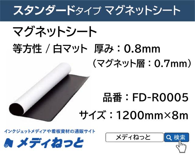 マグネットシート(等方性/マット) FD-R0005 厚み:0.8mm/サイズ:1200mm×8M
