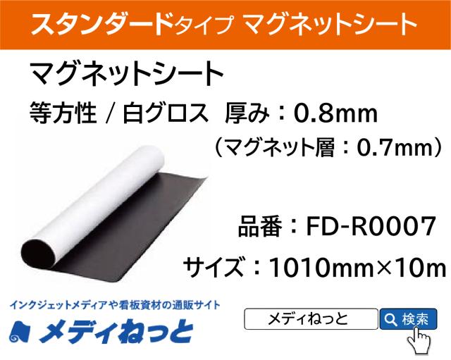 マグネットシート(等方性/グロス) FD-R0007 厚み:0.8mm/サイズ:1010mm×10M