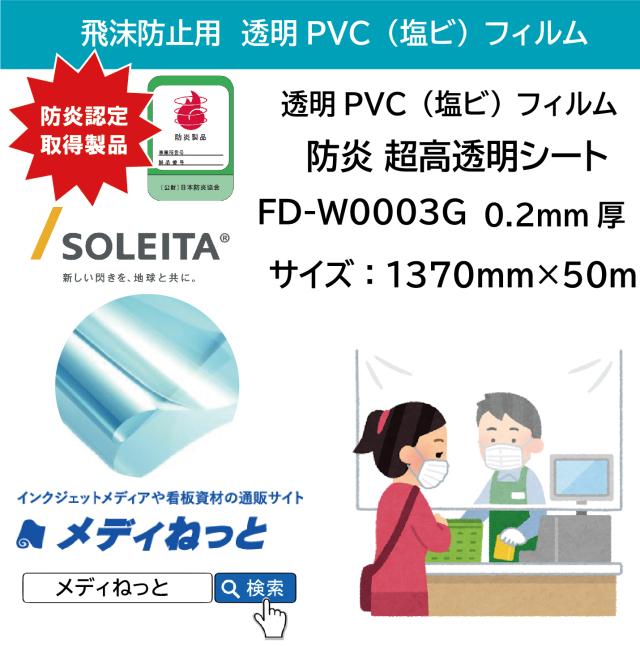 飛沫防止用 防炎超高透明塩ビ(FD-W0003G) 厚み:0.2mm厚(1370mm×50m)