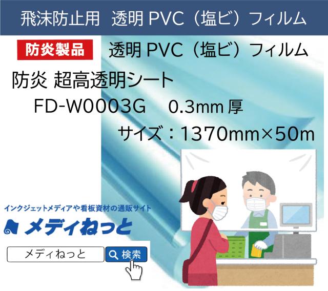 飛沫防止用 防炎超高透明塩ビ(FD-W0003G) 厚み:0.3mm厚(1370mm×50m)