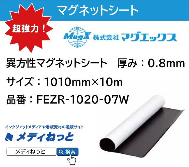 異方性マグネットシート(FEZR-1020-07W) 厚み:0.8mm/サイズ:1020mm×10M