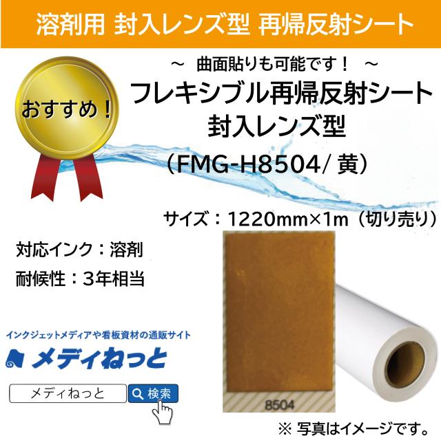 封入レンズ型再帰反射シート(FMG-H8504)黄 1220mm×1m(切り売り)