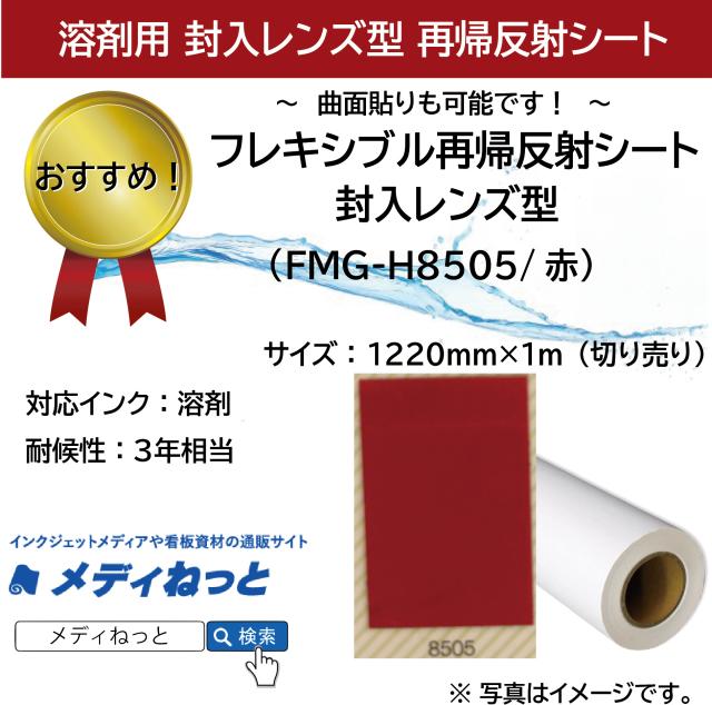 封入レンズ型再帰反射シート(FMG-H8505)赤 1220mm×1m(切り売り)