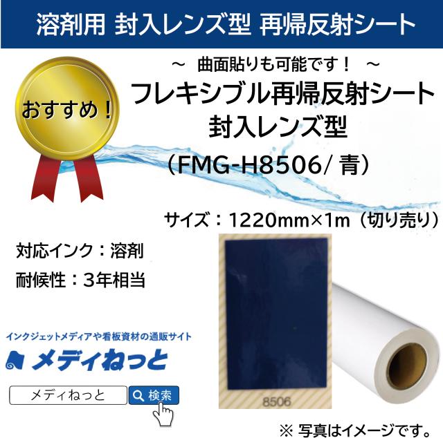 封入レンズ型再帰反射シート(FMG-H8506)青 1220mm×1m(切り売り)