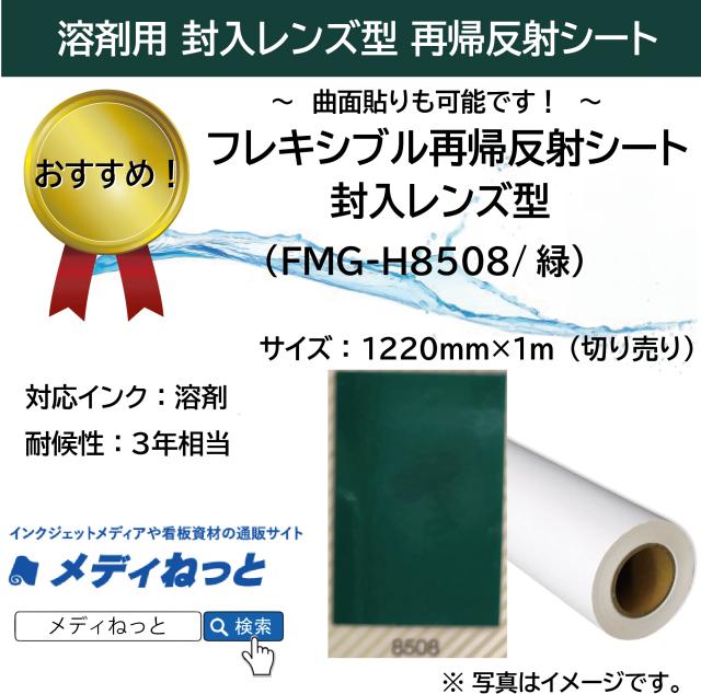 封入レンズ型再帰反射シート(FMG-H8508)緑 1220mm×1m(切り売り)