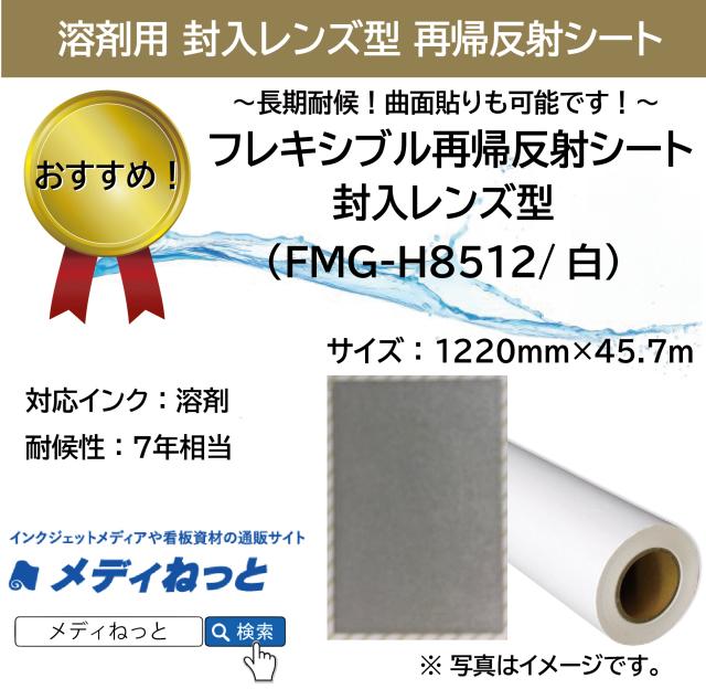 封入レンズ型再帰反射シート(FMG-H8512)白 1220mm×45.7m