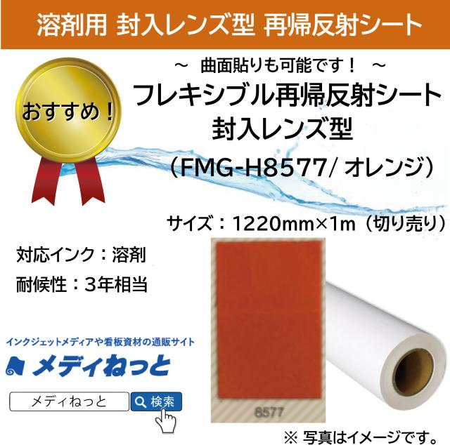 封入レンズ型再帰反射シート(FMG-H8577)オレンジ 1220mm×1m(切り売り)